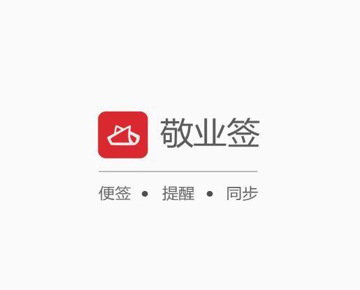 华为手机上有没有一款可实现移动办公的云同步提醒APP?.jpg