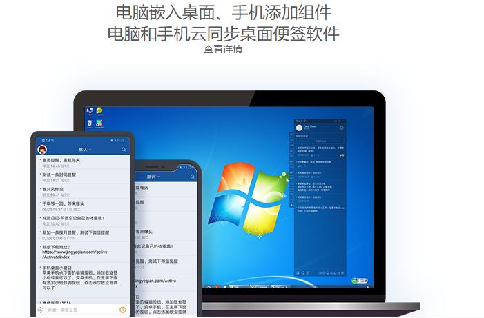 windows电脑端有没有简单好用的云提醒便签软件?