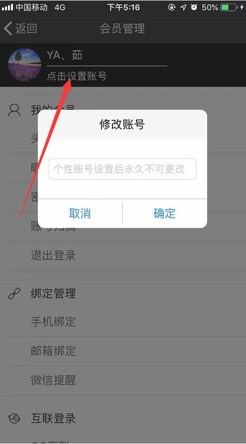 如何在苹果手机端设置云便签软件敬业签的会员专属账号?