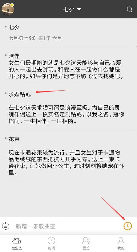 敬业签安卓手机版个人便签怎么快捷添加图片附件?