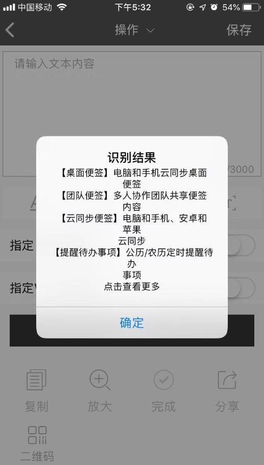 苹果手机端哪一款便签软件支持图片文字识别的功能?