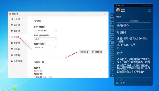 Win10桌面云便签快捷键怎么快速打开呼出便签功能界面?