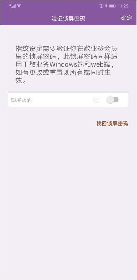 敬业签锁屏备忘录app
