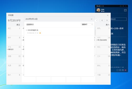 有什么桌面日历便签既可以显示日期又能显示自己已备注的日程提醒?