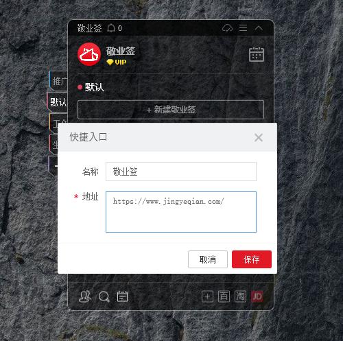 敬业签桌面便签软件快捷入口怎么添加网站地址快捷访问?