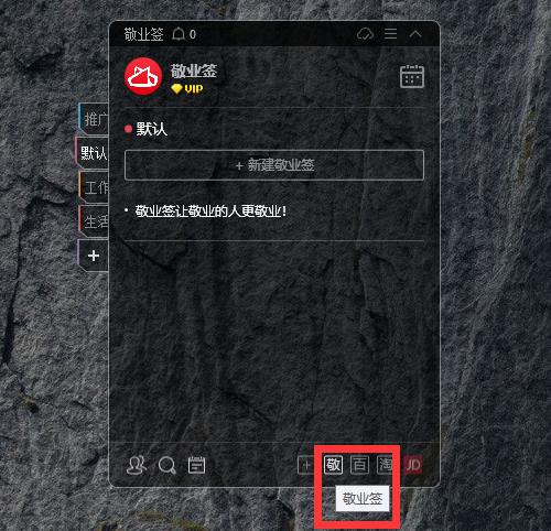 敬业签桌面便签软件快捷入口怎么添加文件夹快捷打开?