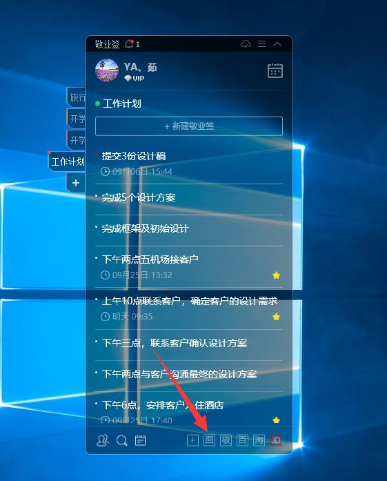 桌面便签敬业签如何在win10电脑端添加文件夹快捷入口?