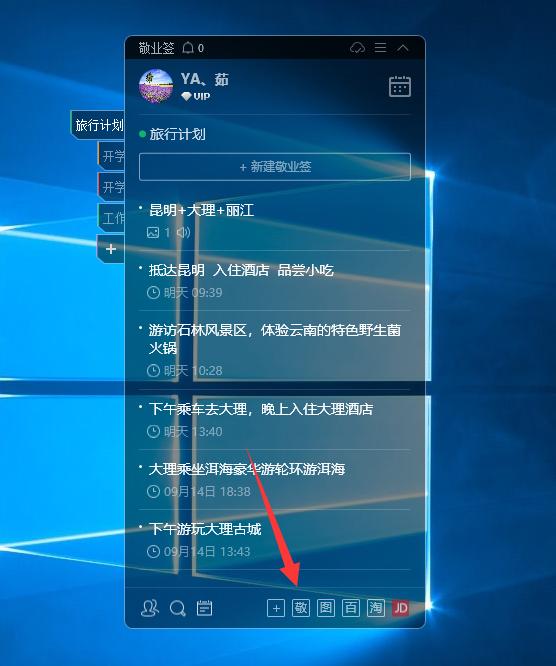 桌面便签敬业签如何在win10电脑端添加应用程序快捷入口?