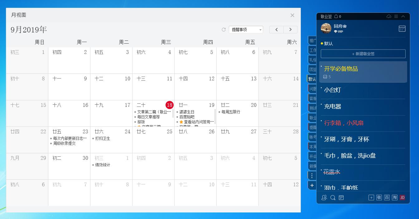 桌面日历+记事本 你现在用的是什么软件?