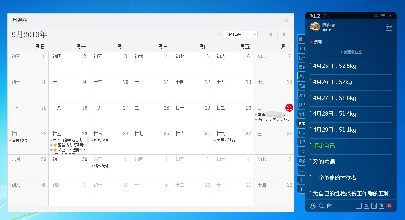 求一款手机电脑能共同记事的软件App,能够在日历上面做标记的
