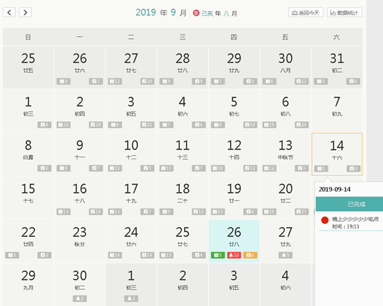 电子日历记事本软件下载什么好?