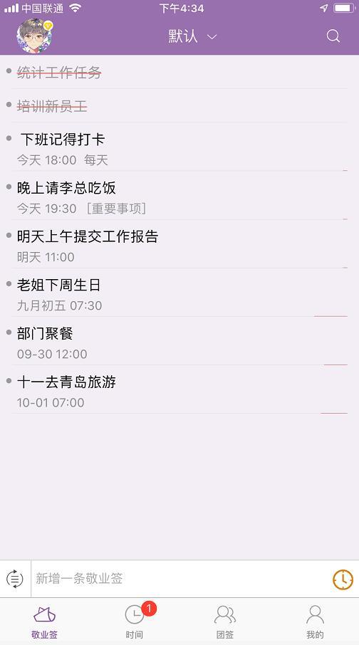 敬业签时间管理app