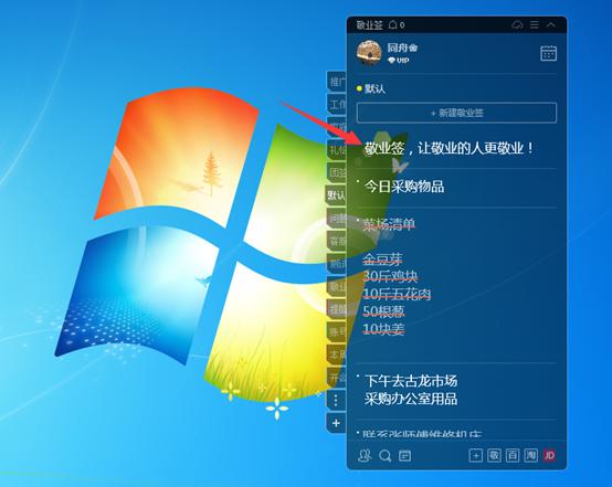 Windows电脑桌面便签敬业签怎么极速添加便笺内容?