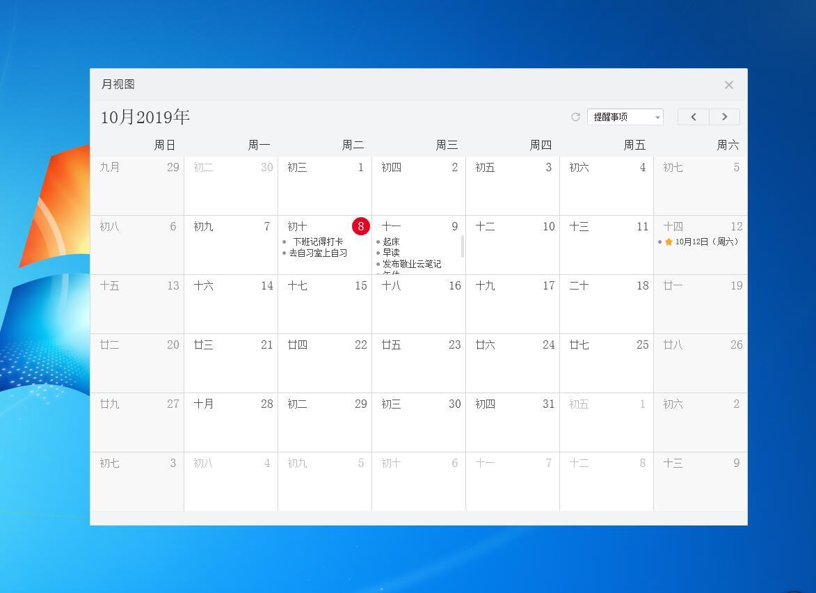 电脑桌面日历软件