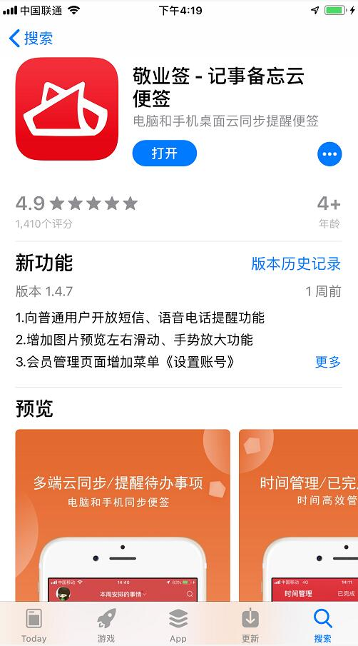 敬业签app.jpg