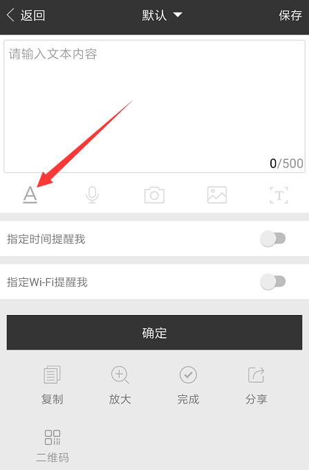 小米便签怎么改变字体颜色?