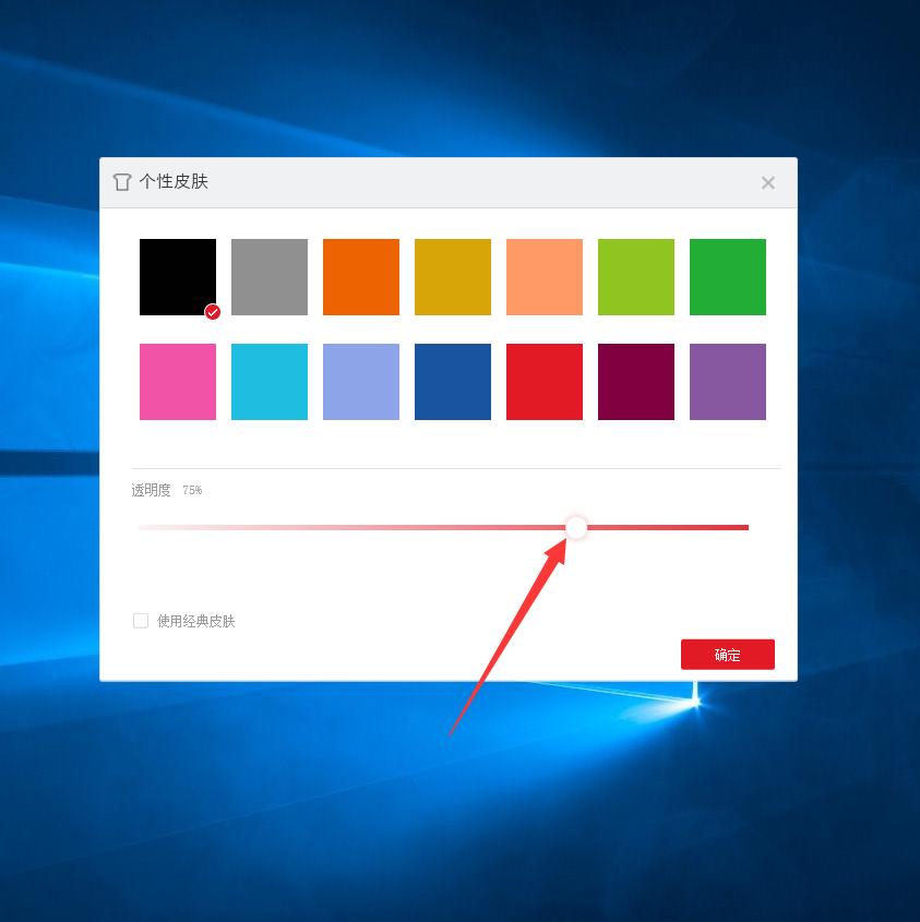 有什么电脑桌面便签支持调整背景透明度?