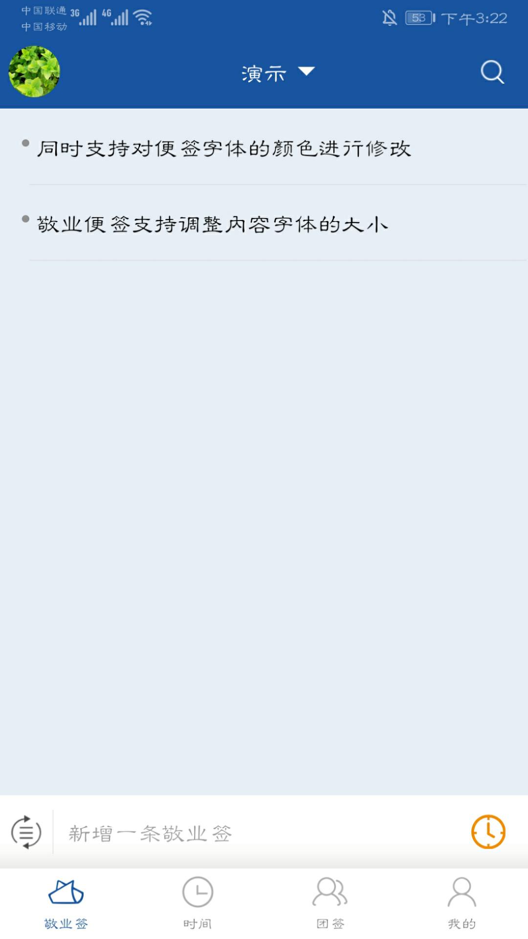 敬业签app