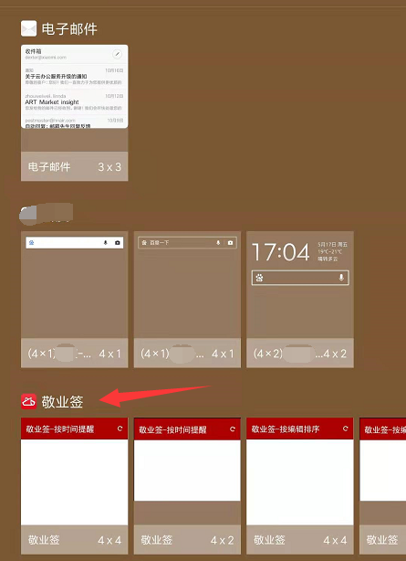如何在手机桌面添加便签备忘录记事提醒内容?