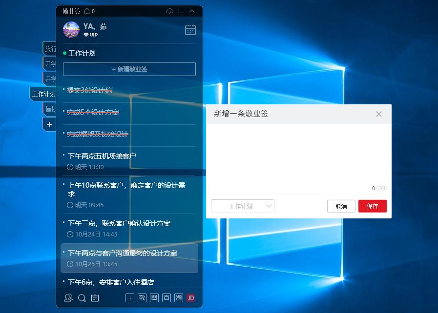 敬业签如何在win10电脑端快速调出新增便签窗口?