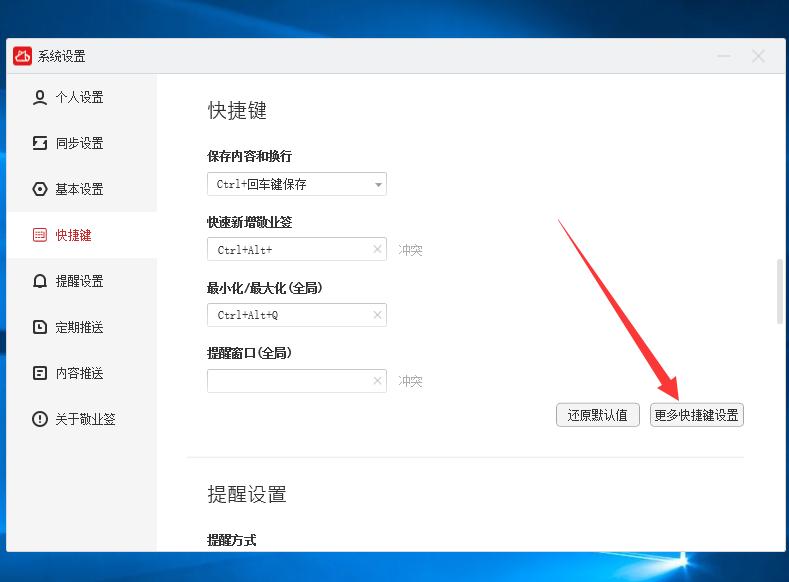 桌面便签敬业签如何在win10电脑端找回误删内容?