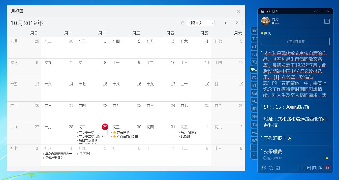 求一款桌面日历,便签形式的