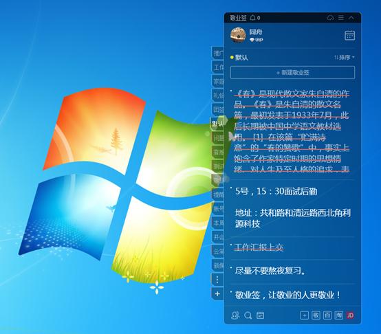 敬业签电脑桌面便签软件怎么调整提醒事项弹窗的显示位置?