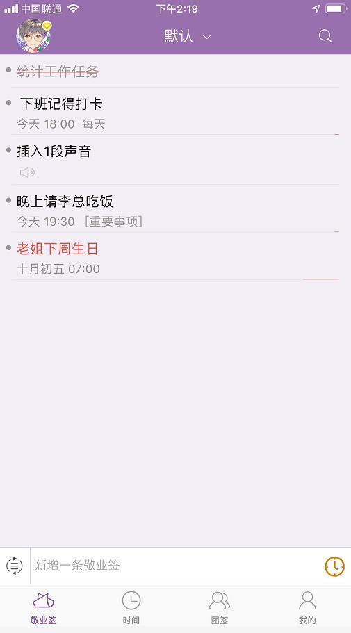 手机便签app