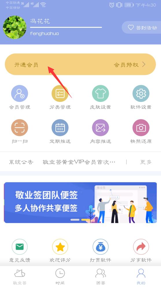 app开通会员