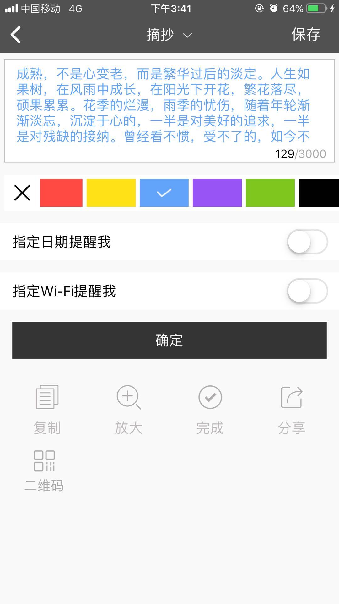 华为便签app可以调整字体颜色吗?