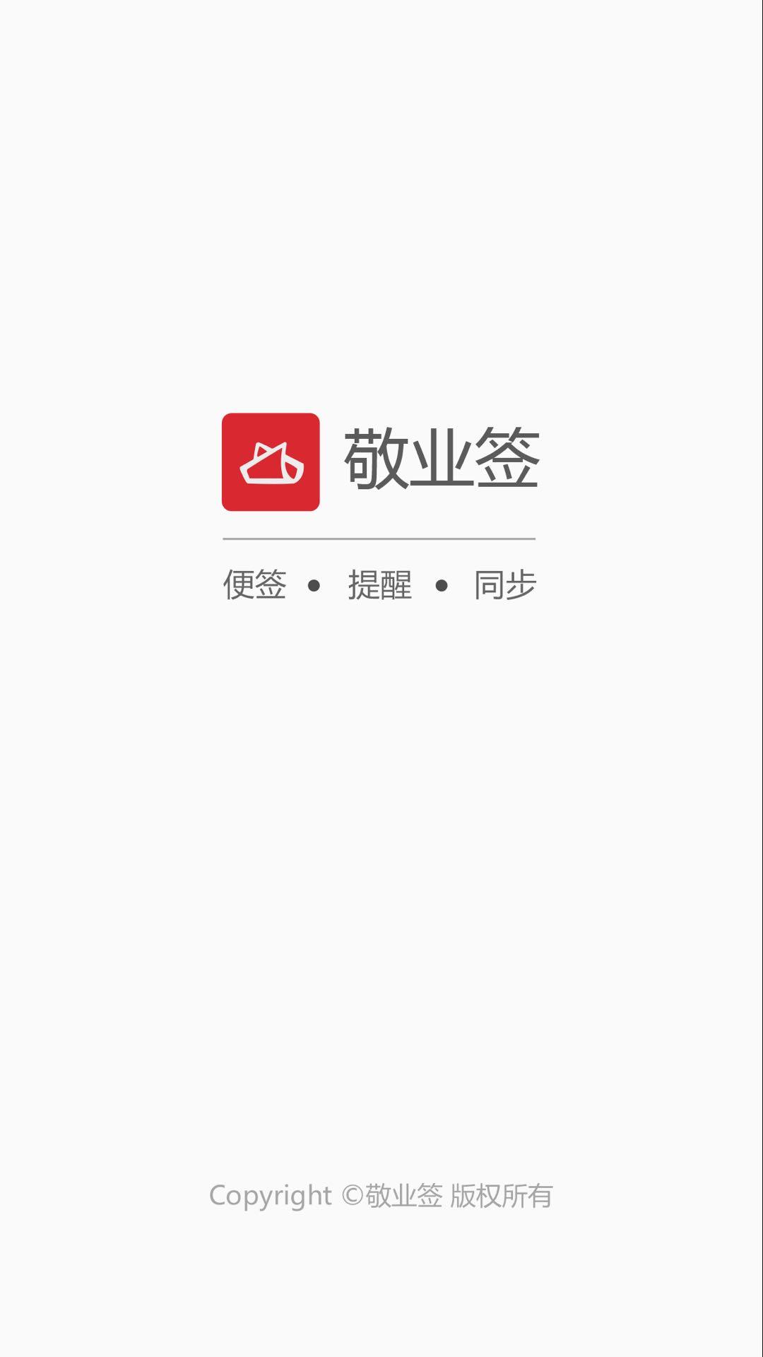 小米便签app不小心删除了可以恢复吗?