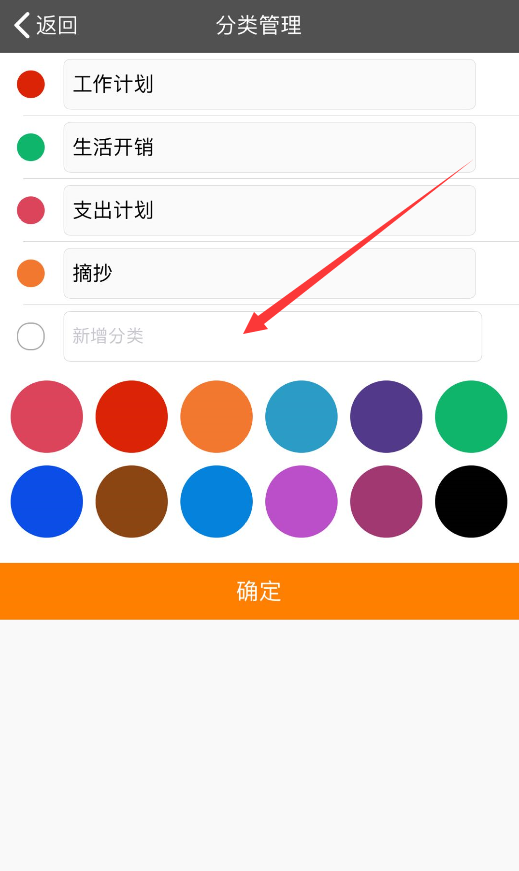 桌面便签敬业签如何在苹果手机端新增一项便签分类?