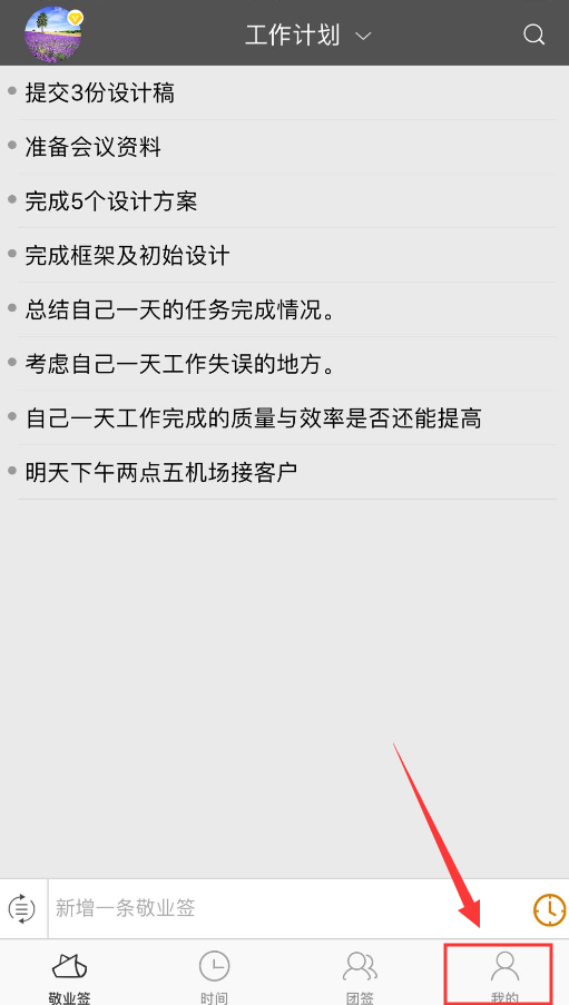 桌面便签敬业签如何在苹果手机端删除分类标签?
