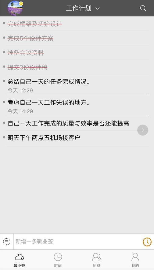 华为便签App可以随心划掉已完成事项吗?