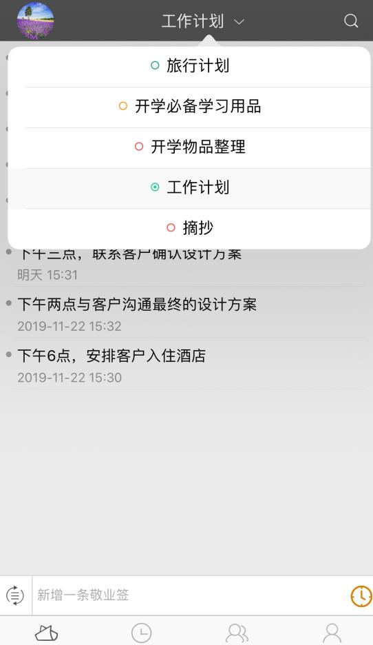 vivo手机有哪些可以分类的便签app?