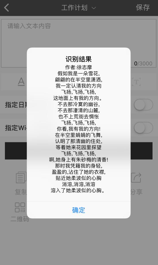 华为手机便签软件可以识别图片中的文字吗?