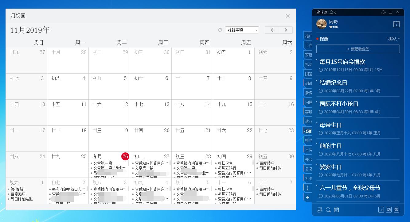 有什么比较小巧好用的桌面工具,带有便签提醒日历的