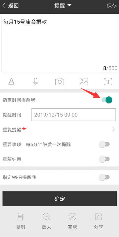敬业签云便签手机版如何设置每月15号到时间自动提醒?