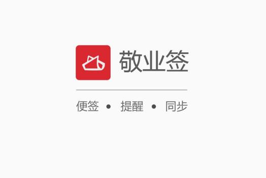 华为手机有没有可以分组的便签app?
