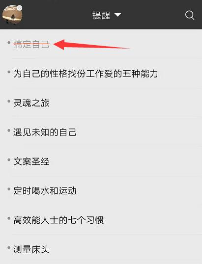红米手机便签里的字被划线怎么消除?