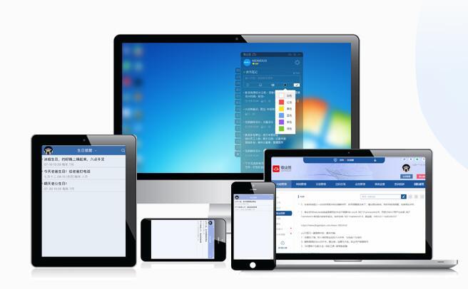 求一款在PC和手机移动设备上可以同步的便签日程管理软件