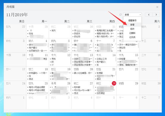Win10桌面日历备忘录敬业签怎么查看每天新增的便签内容?