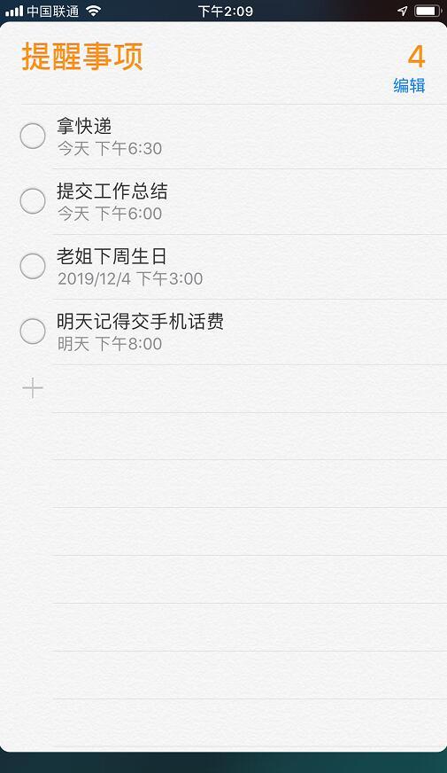 苹果iPhone提醒事项