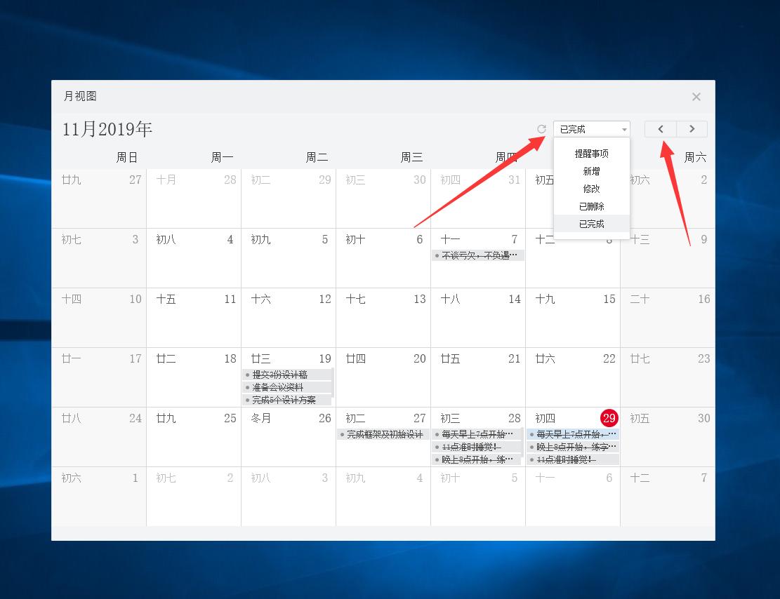 电脑便签敬业签如何通过日历月视图查看本月已完成事项?
