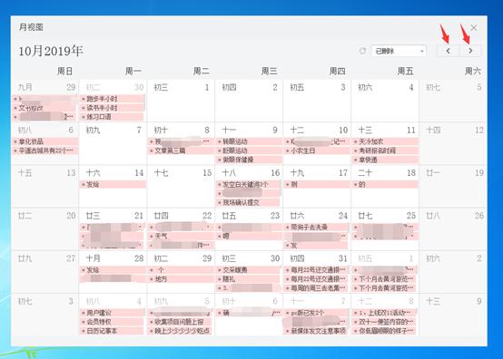敬业签云便签怎么通过桌面日历月视图将删除的内容找回来?