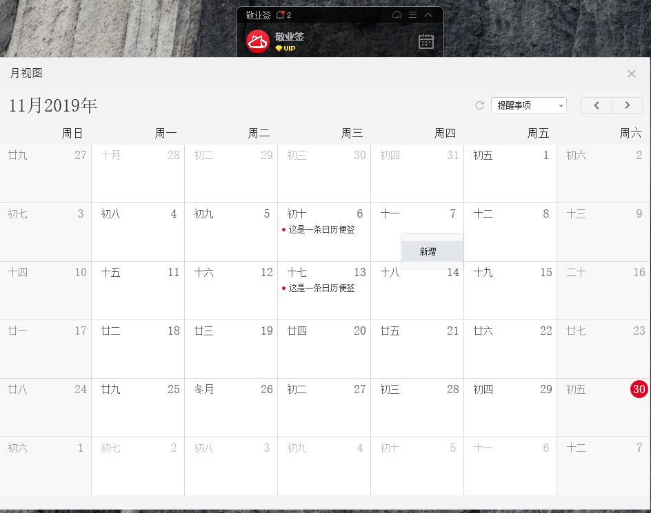 【电脑桌面日历便签】Windows电脑上怎么下载添加安装桌面日历便签软件