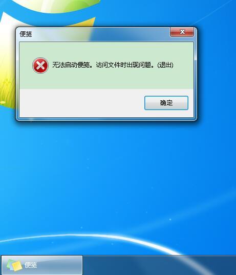 Win7电脑开机提示便签损坏怎么彻底删除卸载?