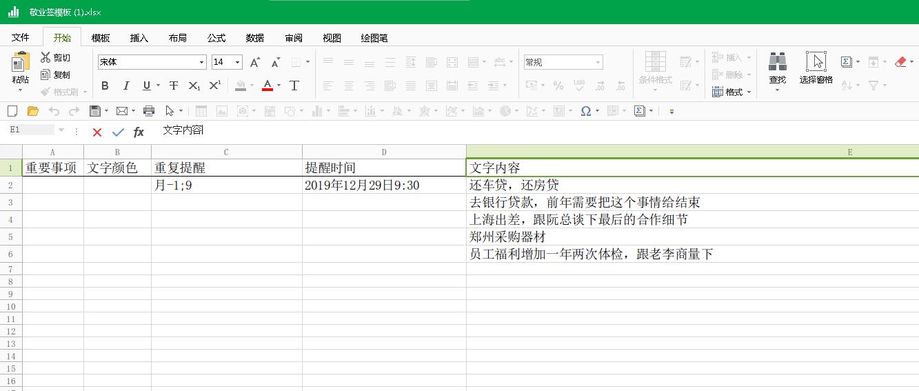 Excel表格