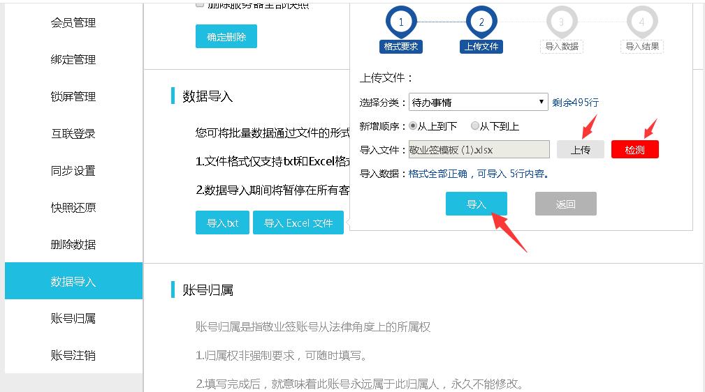 敬业签网页版数据导入