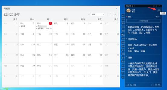 Windows台式电脑怎么设置添加桌面日历透明便签?